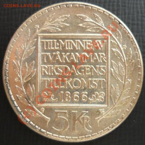 Швеция 5 крон. 1966 г . До 2.05.10г.  21-00 МСК. - 5 66 1.JPG