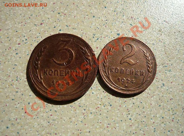 3 и  2 коп 1924 до 1.05.10 20-00 - P1010580_thumb