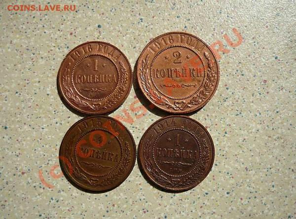 1 коп 1914-15-16  2 коп1916 до 01.05.10.до21-00 - P1010572_thumb