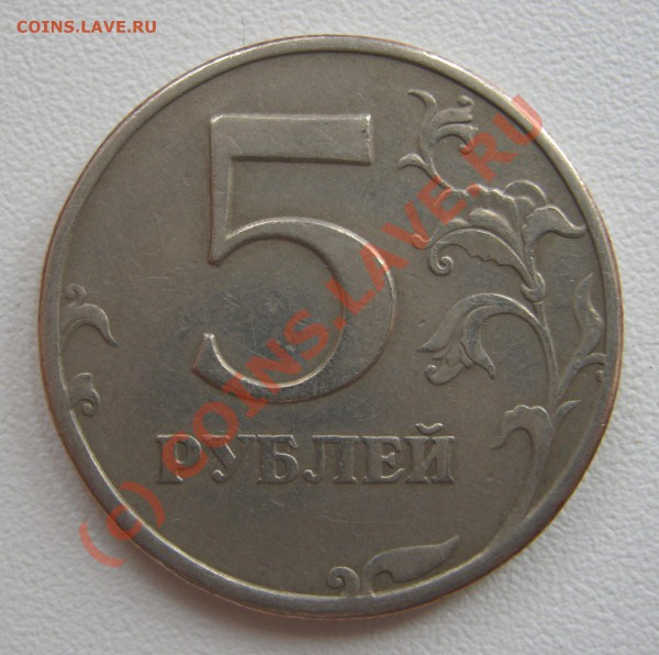 5 рублей 1997г СПМД? шт. 2.3? - IMG_0972.JPG