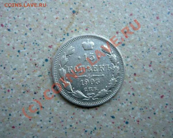 1 коп 1914-15-16  2 коп1916 до 01.05.10.до21-00 - P1010600_thumb