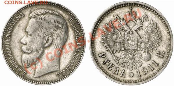 РУБЛЬ 1911г. - 1911b