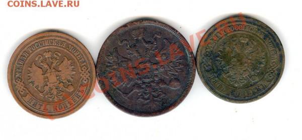5 копеек 1860 ЕМ, 1869 ЕМ, 1877 ЕМ до 3 мая 21:00 МСК - Scan0007