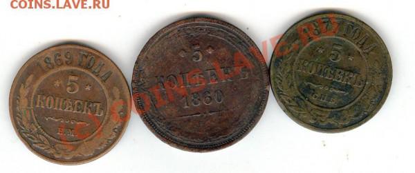 5 копеек 1860 ЕМ, 1869 ЕМ, 1877 ЕМ до 3 мая 21:00 МСК - Scan0006