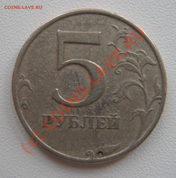 5 рублей 1997г ММД - брак? - IMG_0974.JPG