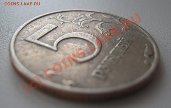 5 рублей 1997г ММД - брак? - IMG_0981.JPG