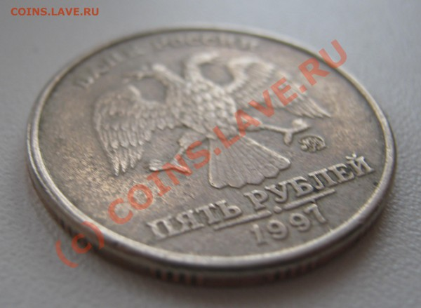 5 рублей 1997г ММД - брак? - IMG_0980.JPG
