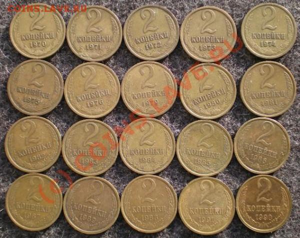 2 копейки 1970-1991 20шт+333шт до 21ч 05.05.10 - 2копр.JPG