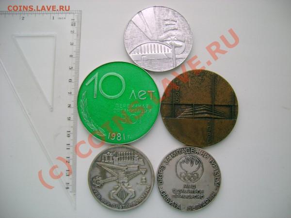 лот настольных медалей.до 2,05,2010 в21-00 - DSC06906.JPG