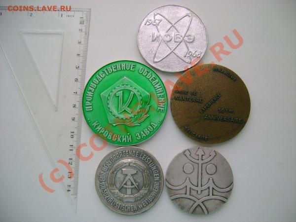 лот настольных медалей.до 2,05,2010 в21-00 - DSC06908.JPG