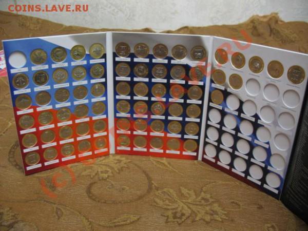 Продаю полную коллекцию юбилейных 10 рублевых монет.Все 66шт - IMG_5433