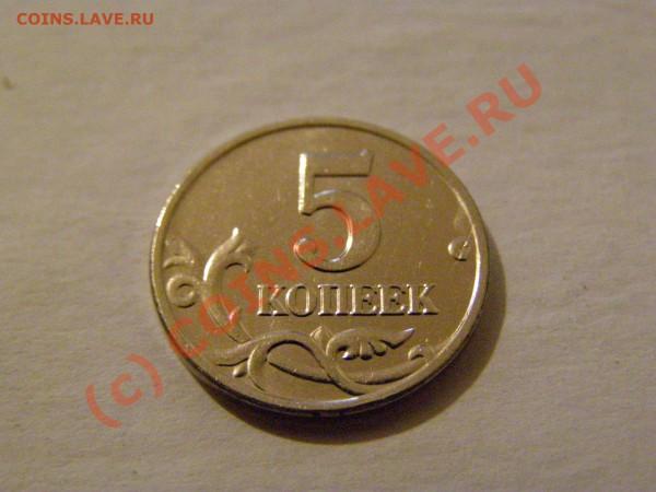 5 КОПЕЕК 2003г БЕЗ БУКВЫ  В СОХРАНЕ  БЛЕСК  1.05.10 год - 1.JPG