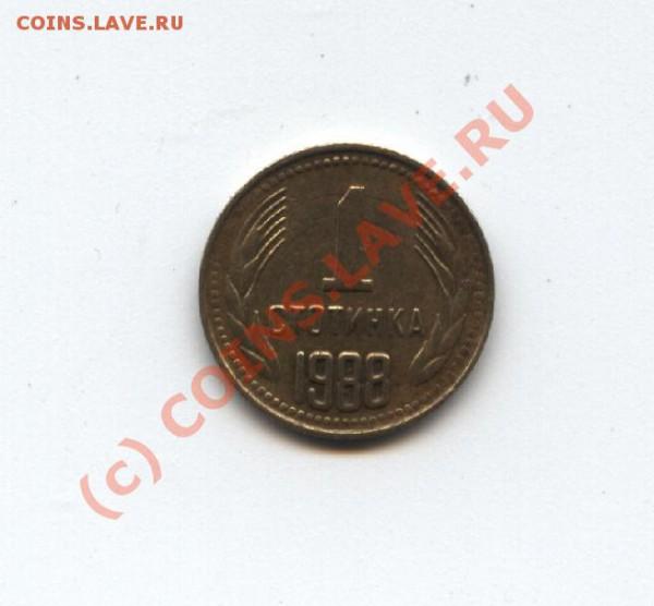 Болгария. 1 стотинка 1988г. Несоосность. - стотинка