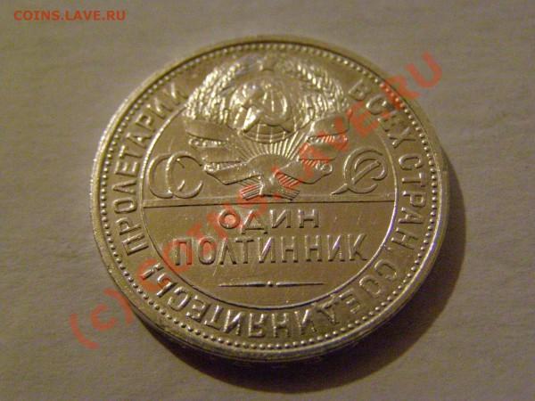 50 КОПЕЕК 1927 год  В СОХРАНЕ  до 1.05.10г - 6.JPG