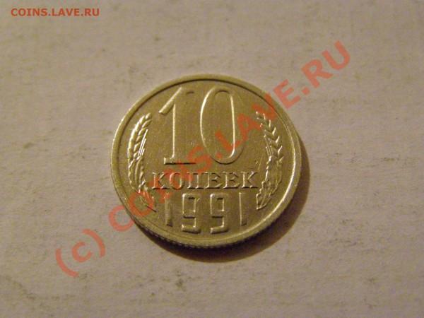 10 КОПЕЕК 1991 год БЕЗ БУКВЫ до 1.05.10год 23.00 по Москве - 3.JPG