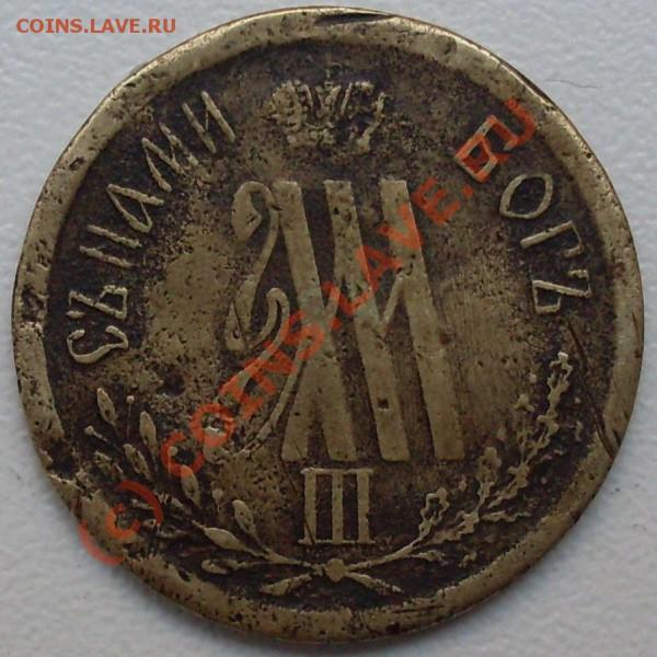 жетон на коронацию 1883 г. до 03.05. - 21.00.00 по МСК - SDC14898.JPG