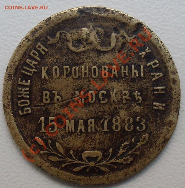 жетон на коронацию 1883 г. до 03.05. - 21.00.00 по МСК - SDC14897.JPG