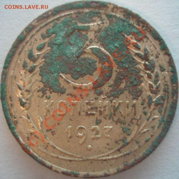 3 копейки 1927 г. нечастая!!! до 03.05.10 в 10-00 МСК - 2.JPG