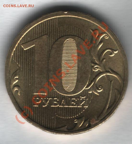 10 рублей шт А, и Д. 2009 - 10 рублей реверсД