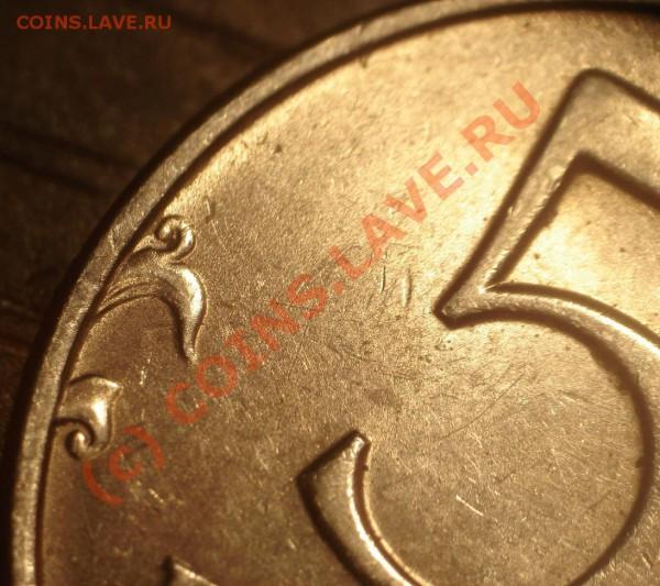5 руб 1997 СПМД шт 2.3 с поворотом - DSC06083.JPG