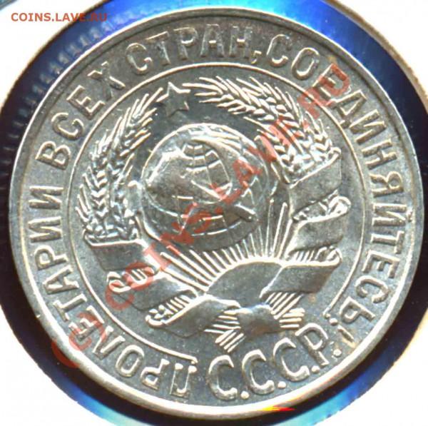 15 Копеек 1930 года-UNC - 15-1930-1
