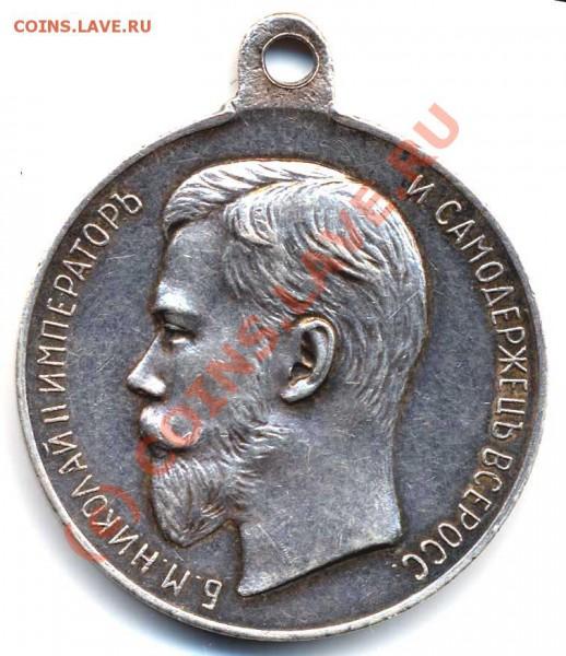"Медаль царская ""За Усердие"",в идеале,серебро! - n866a7[1]"