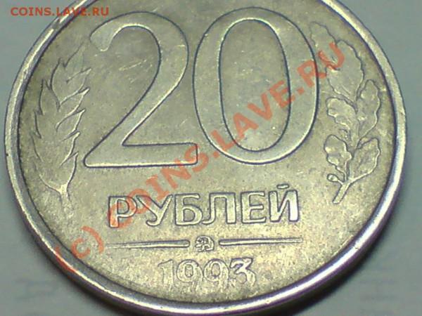 20 РУБЛЕЙ 1993 НЕМАГНИТНАЯ!!!!ДО 3.05.10 в 23-00!! - DSC01938.JPG