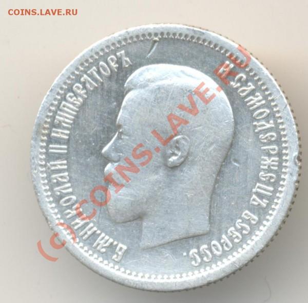 25 копеек 1896 - 498-2