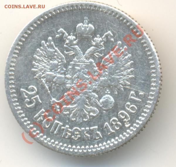 25 копеек 1896 - 498-1