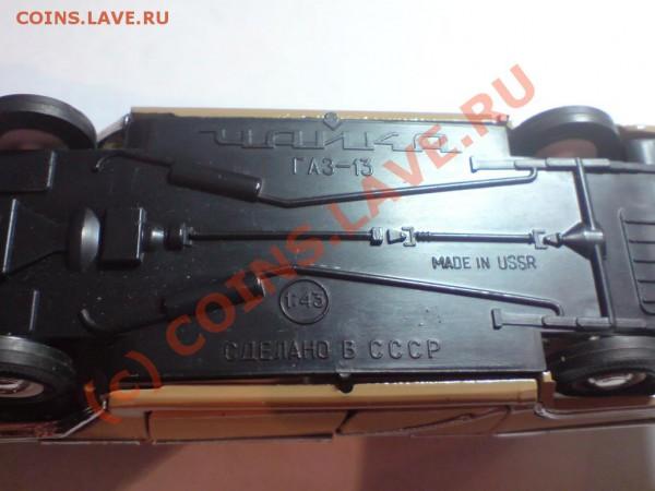 Модели машинок СССР 1:43!!!Предпродажная - DSC01923.JPG