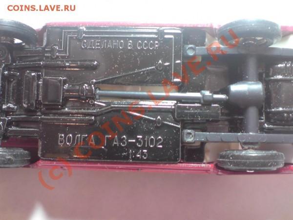 Модели машинок СССР 1:43!!!Предпродажная - DSC01919.JPG