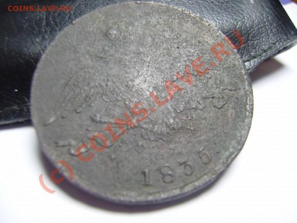 10 копеек 1835 - 10 копеек 1835 003