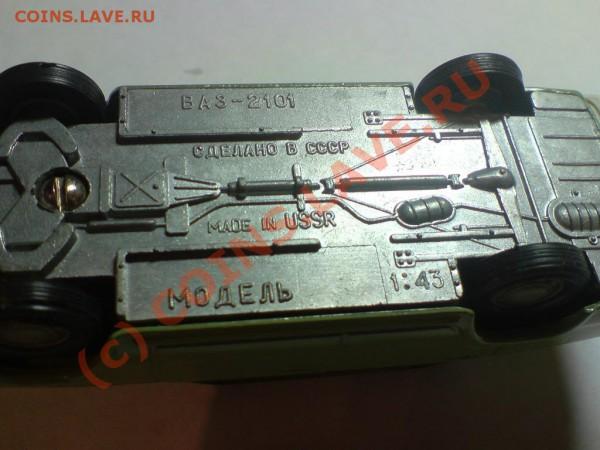 Модели машинок СССР 1:43!!!Предпродажная - DSC01929.JPG