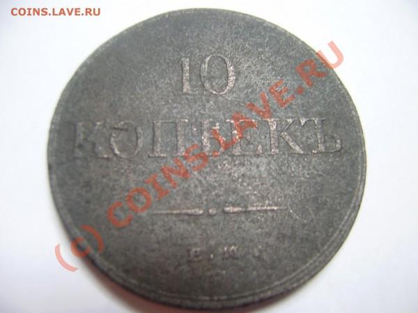 10 копеек 1835 - 10 копеек 1835 002