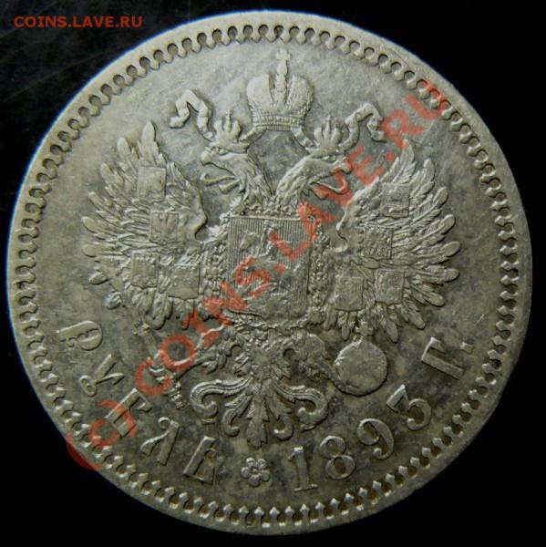 рубль 1893г - P1070832.JPG