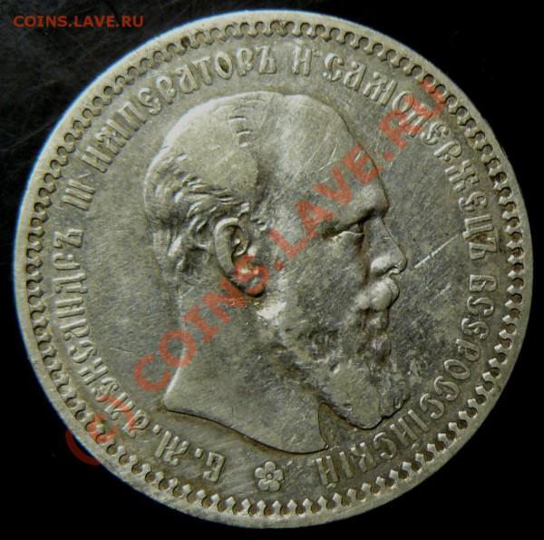 рубль 1893г - P1070831.JPG