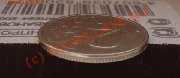 5 РУБ 1997(чеканка частично вне кольца) ДО 2 МЯ 22-22 ПО МСК - DSC01152.JPG