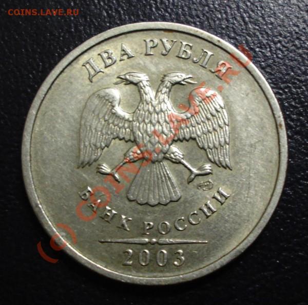 2 рубля 2003 г. до 05.05.2010 г. 21.00 мск - 2003-2