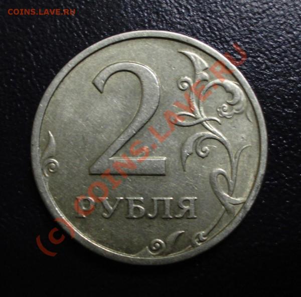 2 рубля 2003 г. до 05.05.2010 г. 21.00 мск - 2003-1
