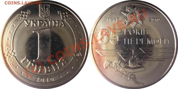 1 гривна 2010 года 65 лет Победы в ВОВ Новая - Без имени-1