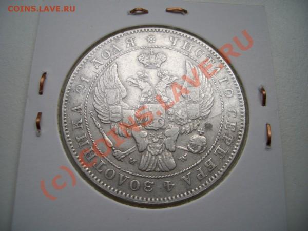 Монета Рубль 1844 MW, хвост орла прямой-20.00 мск 04.05.2010 - 3 punkte 057