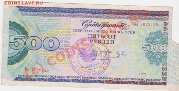 Сертификат сбербанка на 500 руб.Подскажите - изображение12