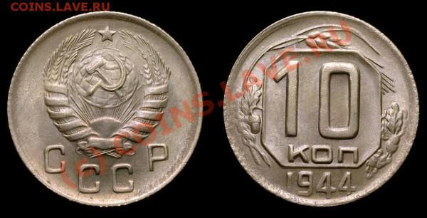 10 Копеек 1944 года-UNC - 1007729988