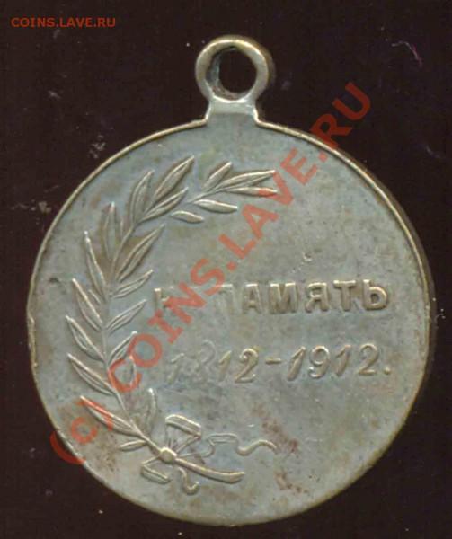 на 100-летие Отечественной Войны 1812-1912гг - 1812-21мм