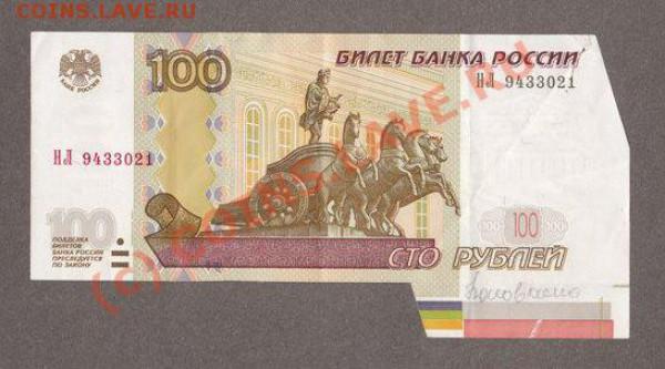 100 рублей 1997.Интересный брак. - IMG_0001