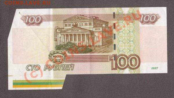 100 рублей 1997.Интересный брак. - IMG_0002