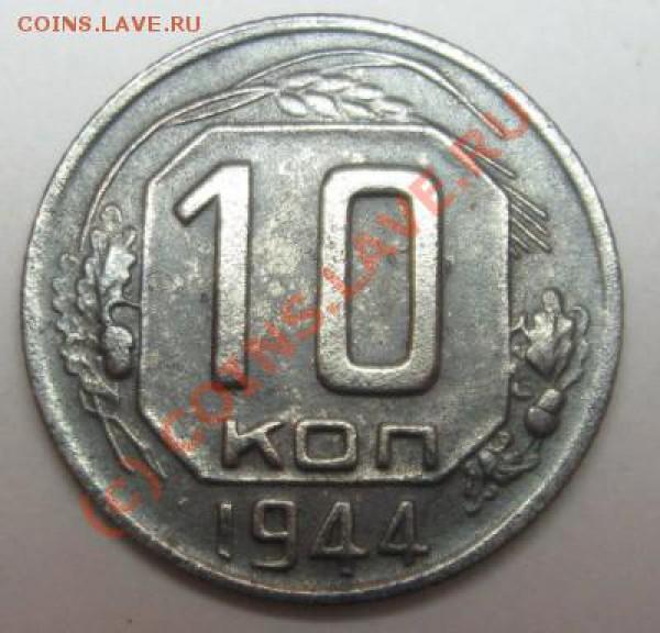 10копеек 1944г.Оценка. - 10коп.1944 -р