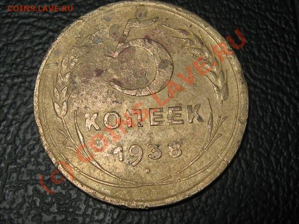 5 копеек 1938г  до 30.04.10 23:50:50 - IMG_1608