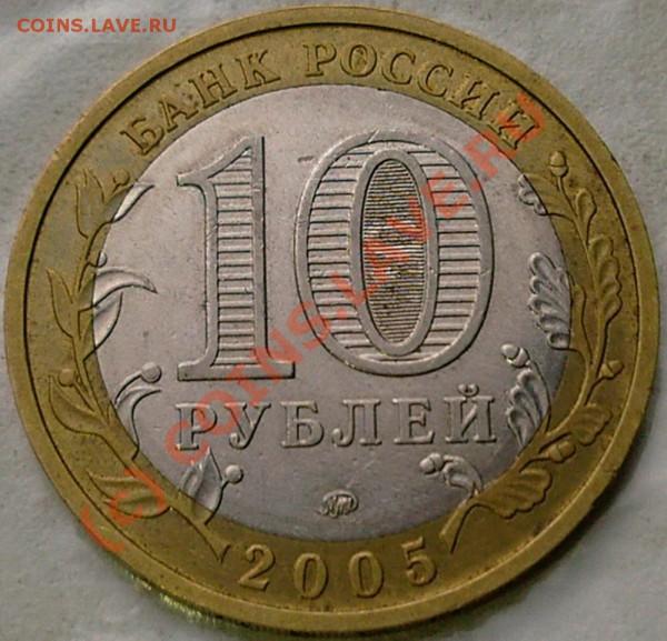 10 руб. 2005г. КРАСНОДАРСКИЙ КРАЙ. шт. В6 - 5.JPG