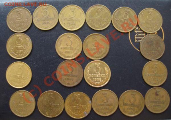3 КОПЕЙКИ 1965-1966 нечастые + бонусы до 05.05 2010 в 22.00 - IMG_7341.JPG